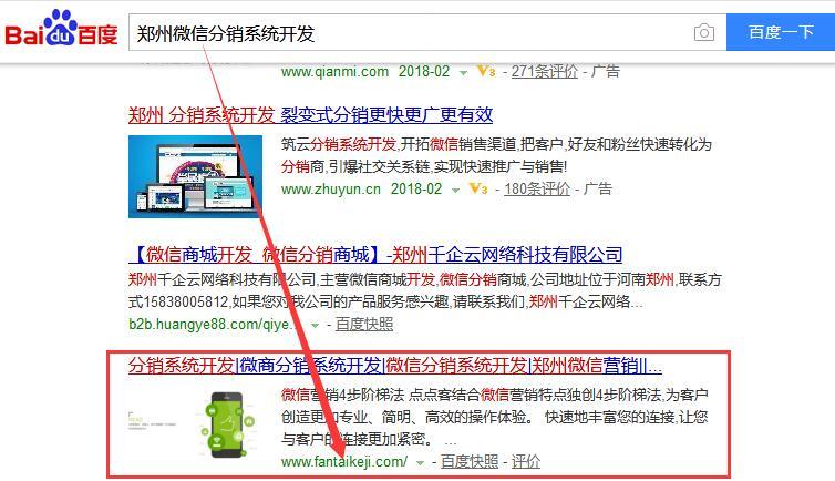 郑州微信分销系统开发.jpg
